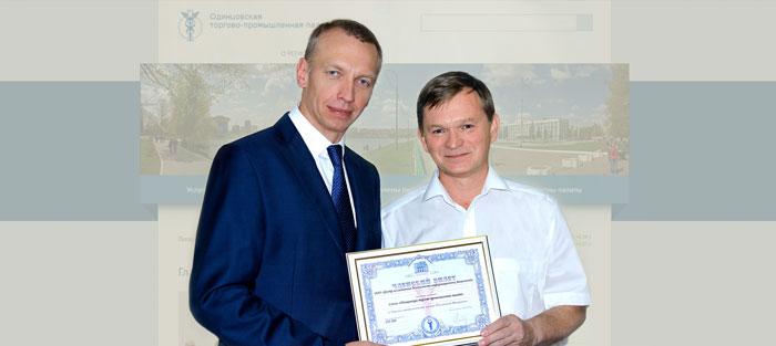 ЦИБИТ вступил в Одинцовскую Торгово-Промышленную палату