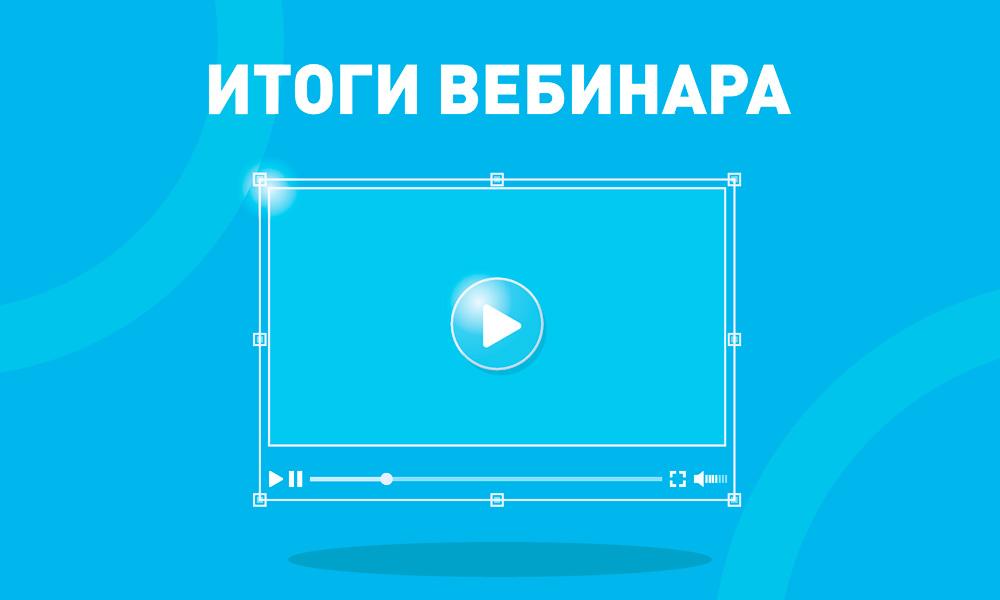19 марта прошёл вебинар на тему «Особенности работы ОКЗ/ОКЗИ»