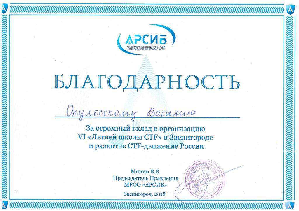 Благодарность Окулесскому Василию Андреевичу