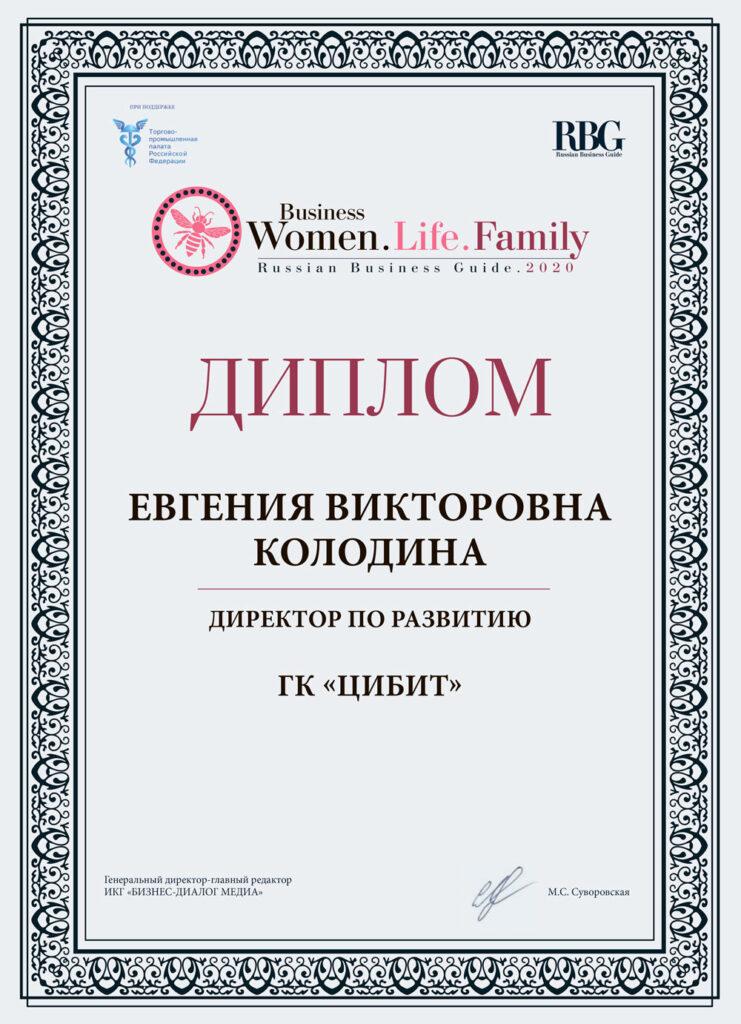 Диплом Business Women