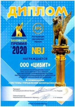 Диплом победителя Премии NBJ 200