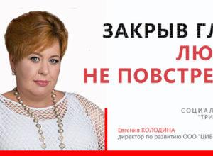 Статья Евгении Колодиной