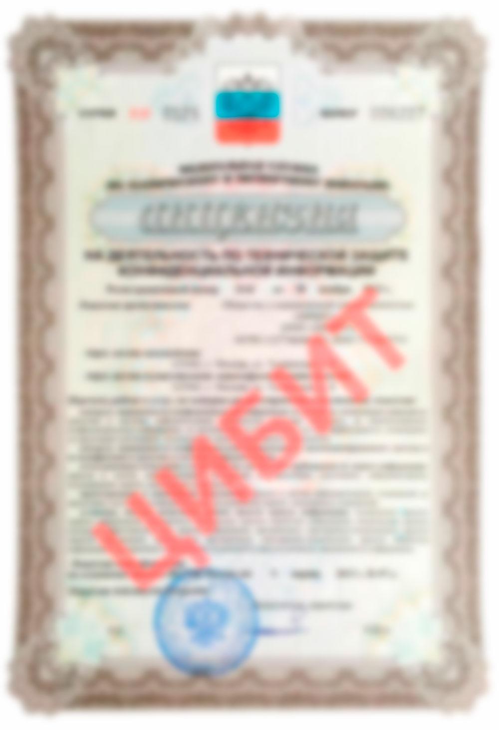 Лицензия ФСТЭК на деятельность по технической защите конфиденциальной информации